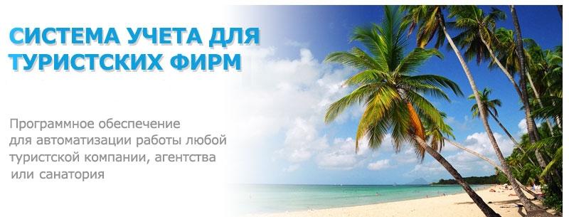 Программа для учета в туристических компаниях