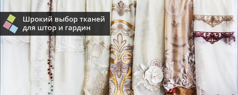 Широкий выбор тканей для штор и гардин