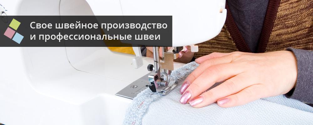 Свое швейное производство и проффесиональные швеи