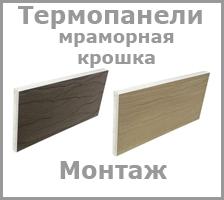 Монтаж термопанелей мраморная крошка