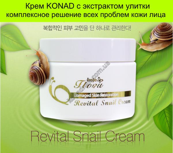Экстракт улитки KONAD Snail Cream, 50 мл