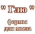 ГЛЮ - ФОРМЫ ДЛЯ МЫЛА