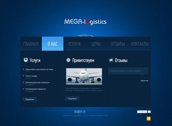 http://mega-logistics.ru/