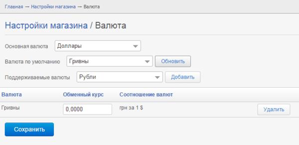Привязка цены на сайте к валюте