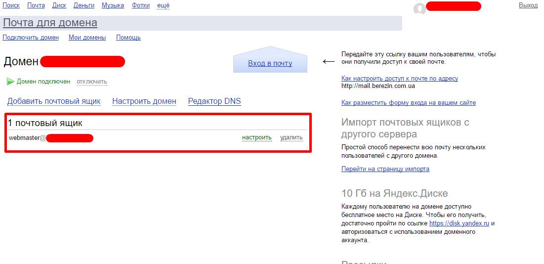 Как сделать на домене почту 748