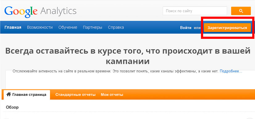 Регистрация в Google Analytics